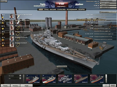 World of Warships Bild 4
